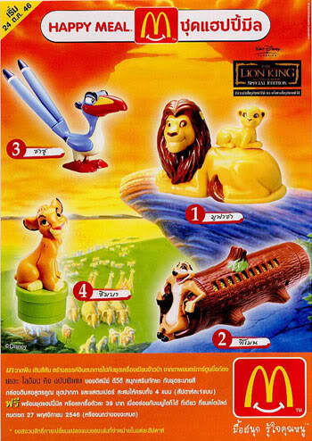 1994-the-lion-king-mcdonalds-happy-meal-toys