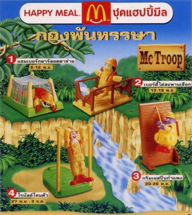 1996-mctoop-poster-mcdonalds-happy-meal-toys.jpg