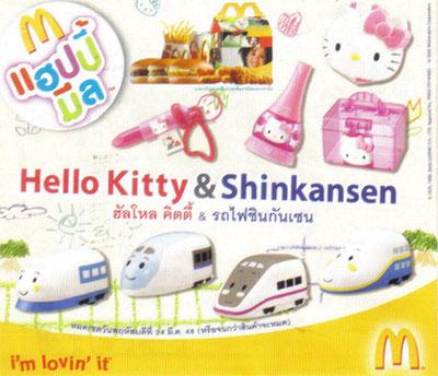 2006-hello-kitty-mcdonalds-happy-meal-toys