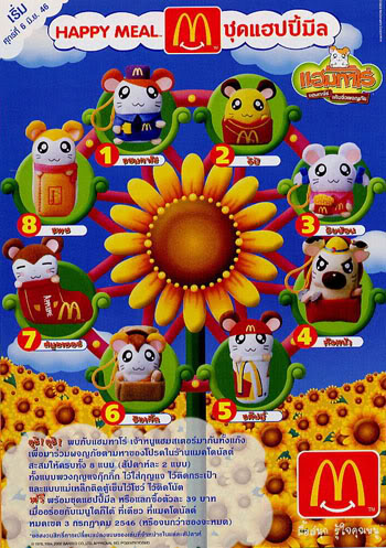 2003-hamtaro-hamster-poster-mcdonalds-happy-meal-toys